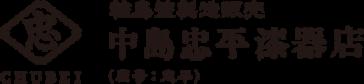中島忠平漆器店
